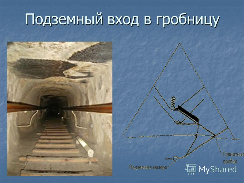 Подземный вход в гробницу