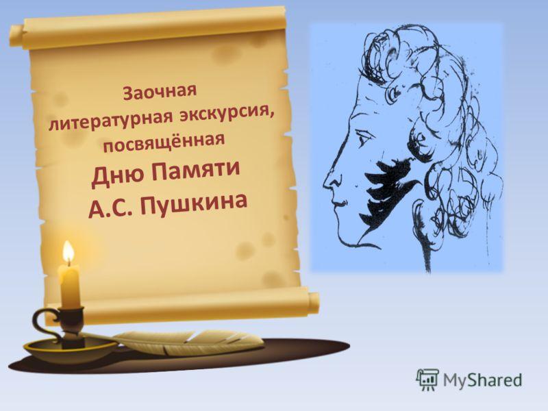 Заочная литературная экскурсия, посвящённая Дню Памяти А.С. Пушкина