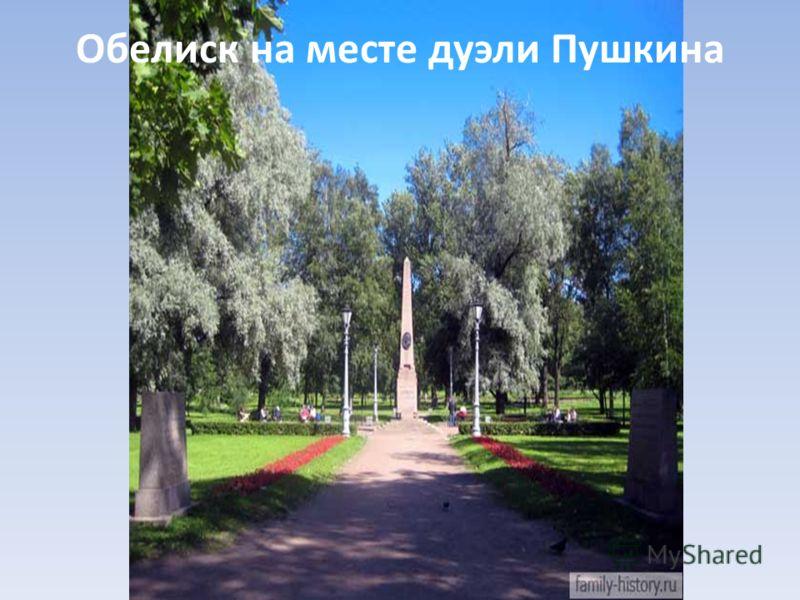 Обелиск на месте дуэли Пушкина