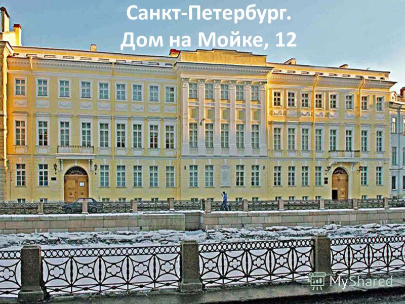 Санкт-Петербург. Дом на Мойке, 12