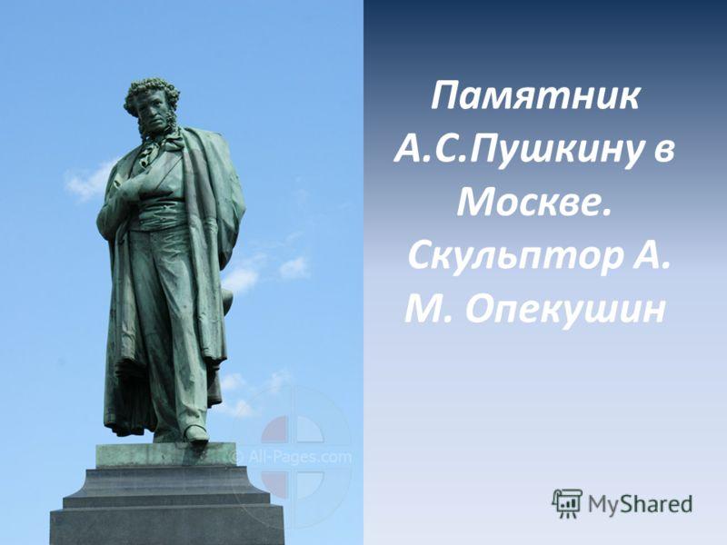 Памятник А.С.Пушкину в Москве. Скульптор А. М. Опекушин