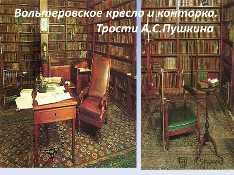 Вольтеровское кресло и конторка. Трости А.С.Пушкина