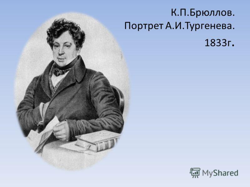 К.П.Брюллов. Портрет А.И.Тургенева. 1833г.