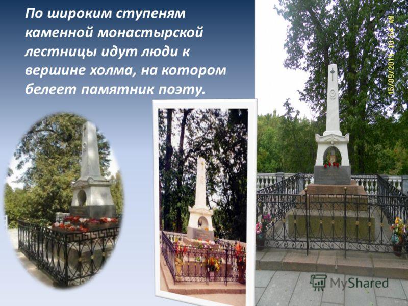 По широким ступеням каменной монастырской лестницы идут люди к вершине холма, на котором белеет памятник поэту.