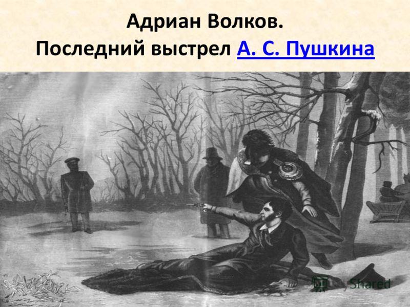 Адриан Волков. Последний выстрел А. С. ПушкинаА. С. Пушкина