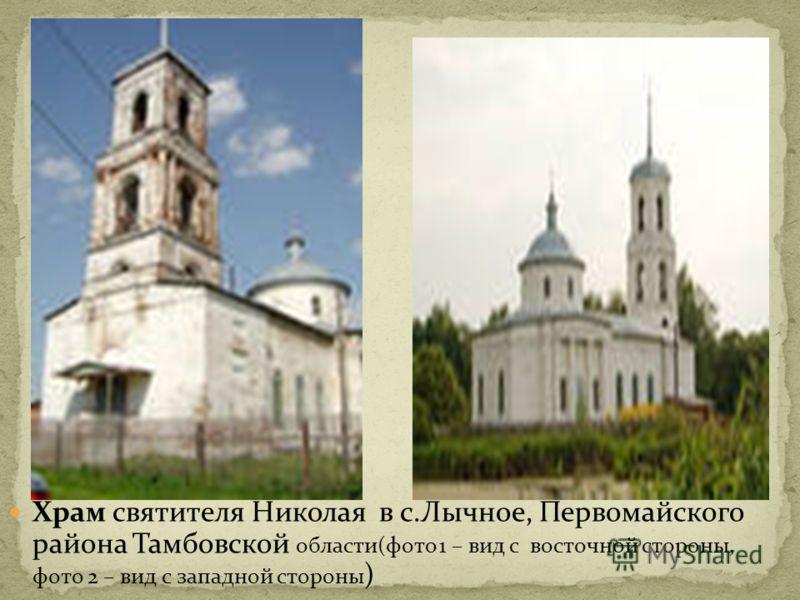 Храм святителя Николая в с.Лычное, Первомайского района Тамбовской области(фото 1 – вид с восточной стороны, фото 2 – вид с западной стороны )