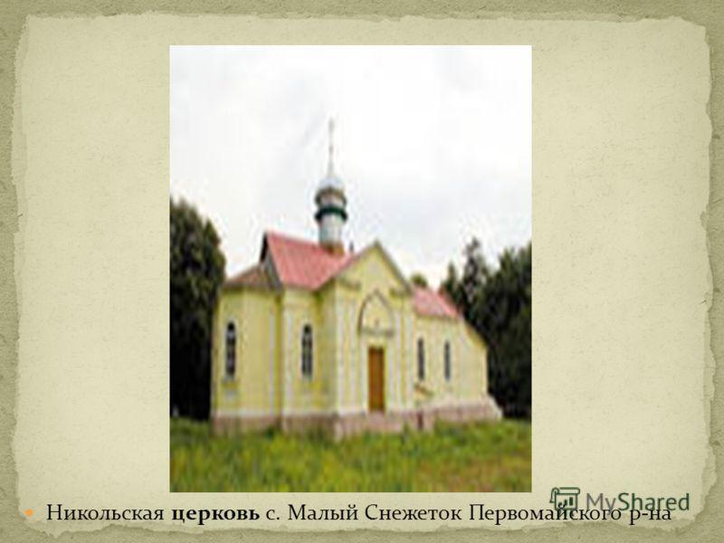 Никольская церковь с. Малый Снежеток Первомайского р-на