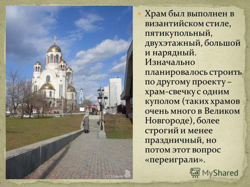 Храм был выполнен в византийском стиле, пятикупольный, двухэтажный, большой и нарядный. Изначально планировалось строить по другому проекту – храм-свечку с одним куполом (таких храмов очень много в Великом Новгороде), более строгий и менее праздничны