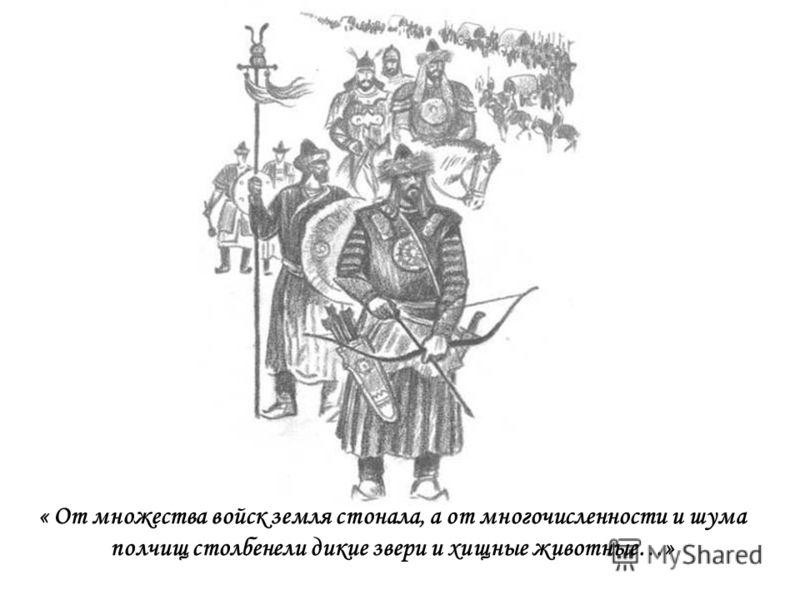 « От множества войск земля стонала, а от многочисленности и шума полчищ столбенели дикие звери и хищные животные…»