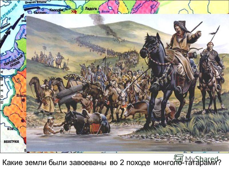 Какие земли были завоеваны во 2 походе монголо-татарами?