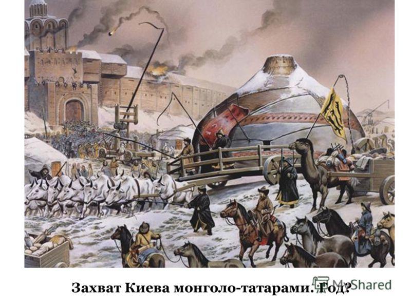 Захват Киева монголо-татарами. Год?