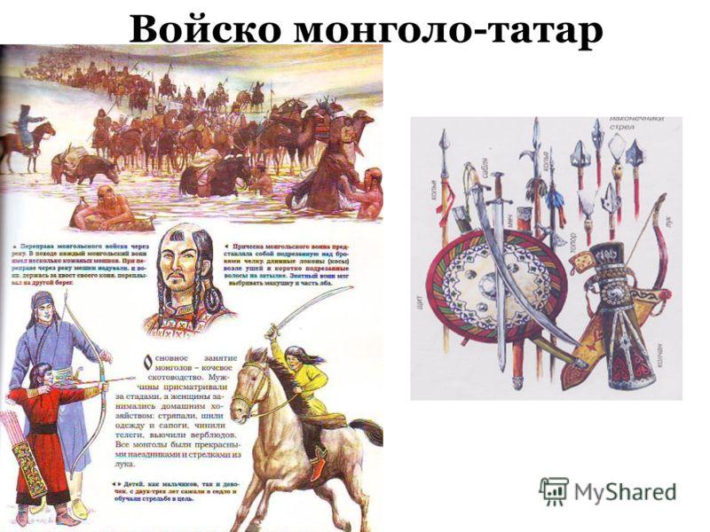 Войско монголо-татар