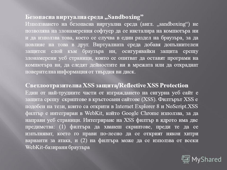 Безопасна виртуална среда Sandboxing Използването на безопасна виртуална среда ( англ. sandboxing) не позволява на злонамерения софтуер да се инсталира на компютъра ни и да използва това, което се случва в един раздел на браузъра, за да повлияе на то