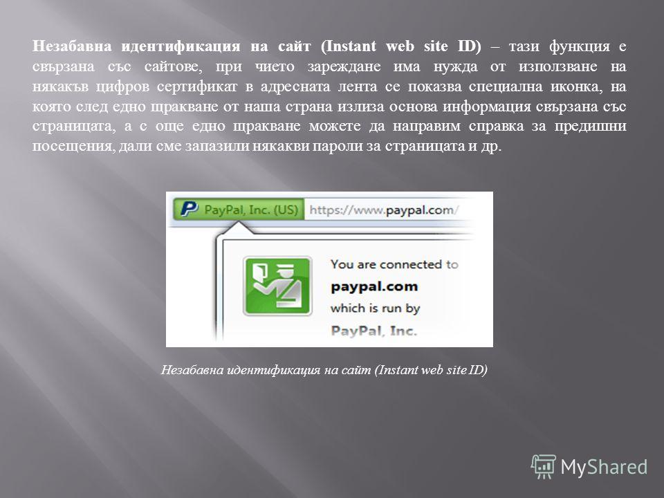 Незабавна идентификация на сайт (Instant web site ID) – тази функция е свързана със сайтове, при чието зареждане има нужда от използване на някакъв цифров сертификат в адресната лента се показва специална иконка, на която след едно щракване от наша с
