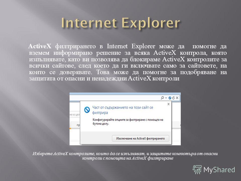 ActiveX филтрирането в Internet Explorer може да помогне да вземем информирано решение за всяка ActiveX контрола, която изпълнявате, като ви позволява да блокираме ActiveX контролите за всички сайтове, след което да ги включвате само за сайтовете, на