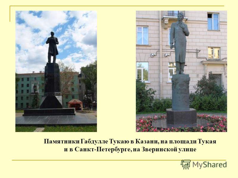 Памятники Габдулле Тукаю в Казани, на площади Тукая и в Санкт-Петербурге, на Зверинской улице