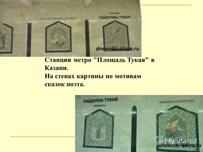 Станция метро Площадь Тукая в Казани. На стенах картины по мотивам сказок поэта.