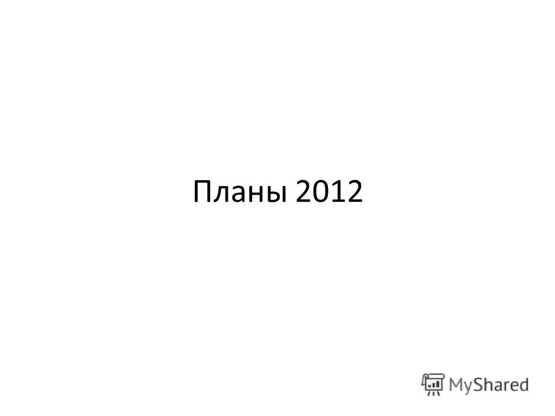 Планы 2012
