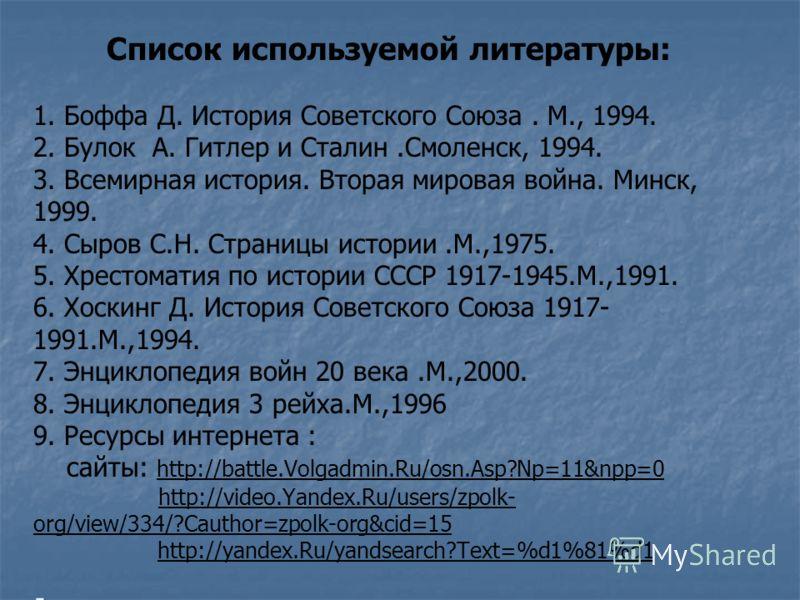 Боффа д история советского союза