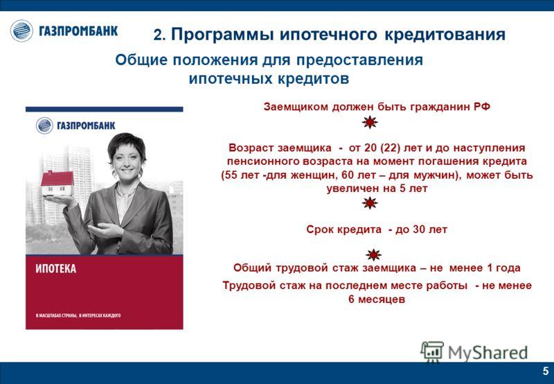 5 2. Программы ипотечного кредитования Заемщиком должен быть гражданин РФ Возраст заемщика - от 20 (22) лет и до наступления пенсионного возраста на момент погашения кредита (55 лет -для женщин, 60 лет – для мужчин), может быть увеличен на 5 лет Срок