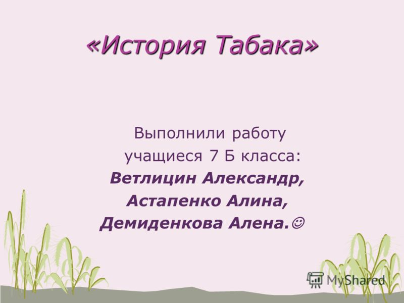 «История Табака» Выполнили работу учащиеся 7 Б класса: Ветлицин Александр, Астапенко Алина, Демиденкова Алена.