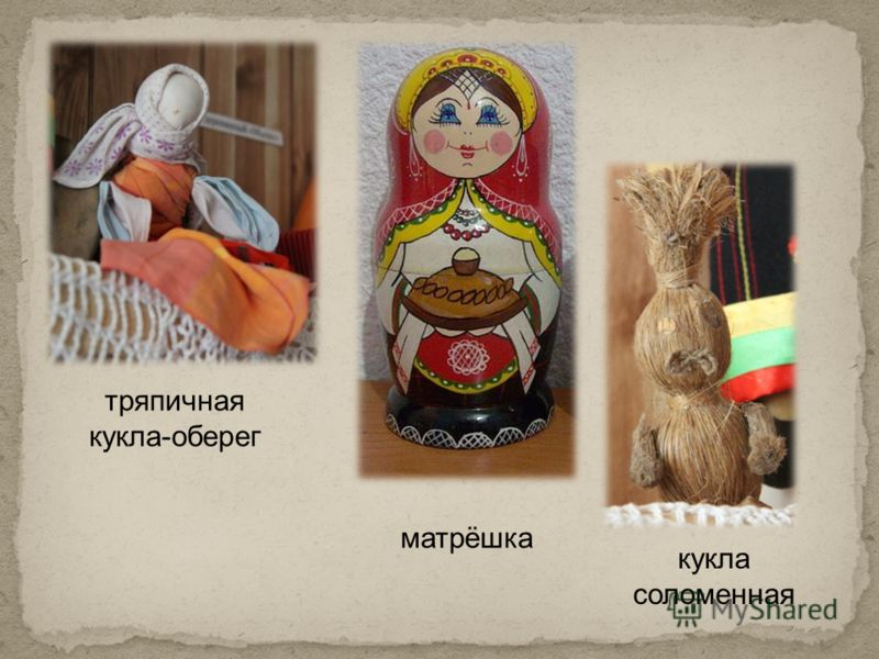 тряпичная кукла-оберег кукла соломенная матрёшка