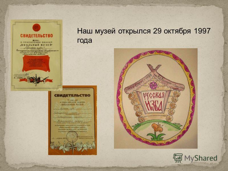 Наш музей открылся 29 октября 1997 года