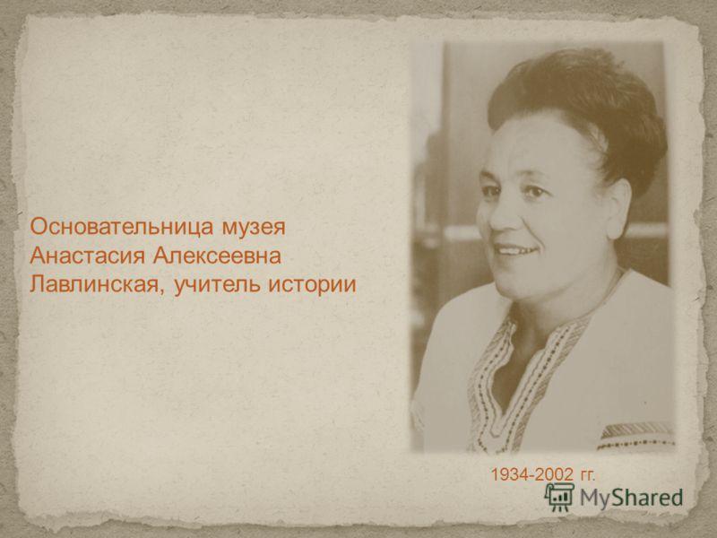 Основательница музея Анастасия Алексеевна Лавлинская, учитель истории 1934-2002 гг.