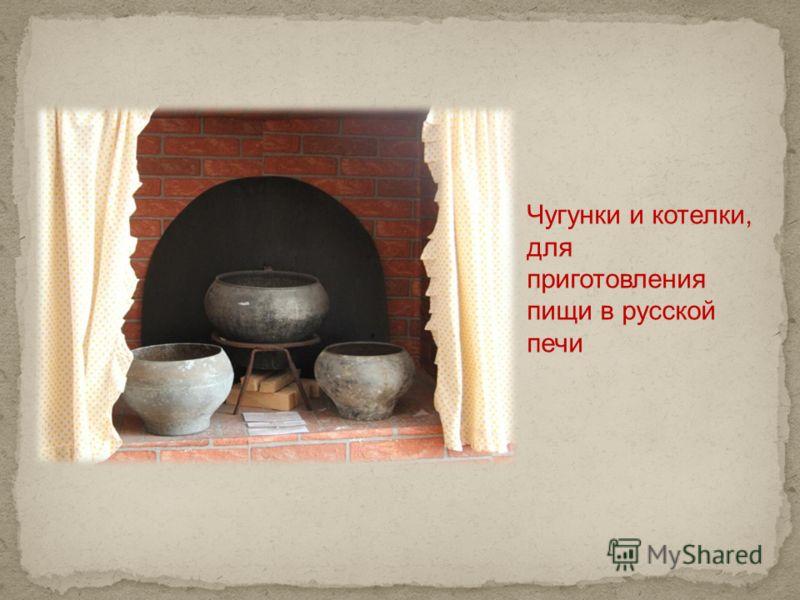 Чугунки и котелки, для приготовления пищи в русской печи