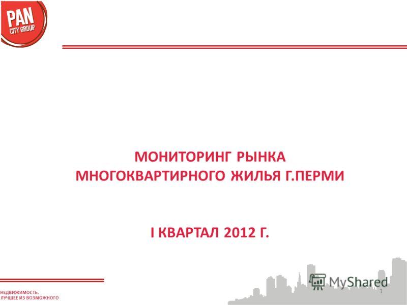 11 МОНИТОРИНГ РЫНКА МНОГОКВАРТИРНОГО ЖИЛЬЯ Г.ПЕРМИ I КВАРТАЛ 2012 Г.