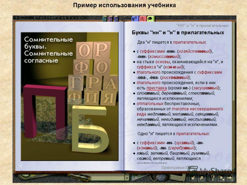 Пример использования учебника