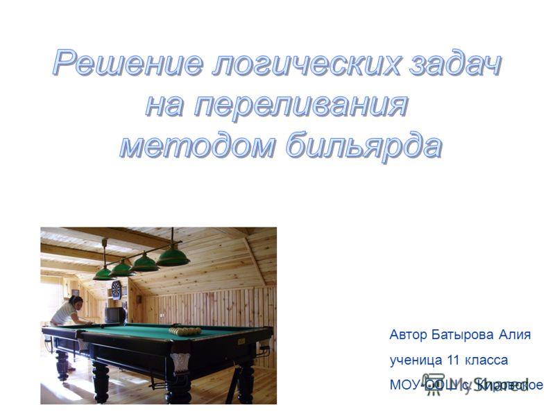 Автор Батырова Алия ученица 11 класса МОУ-СОШ с. Кировское