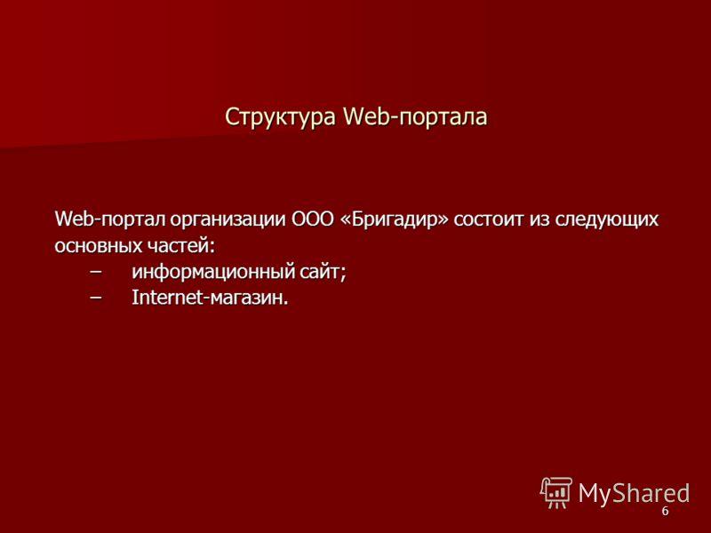 6 Структура Web-портала Web-портал организации ООО «Бригадир» состоит из следующих основных частей: –информационный сайт; –Internet-магазин.