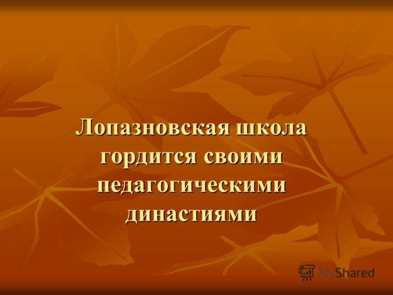Лопазновская школа гордится своими педагогическими династиями