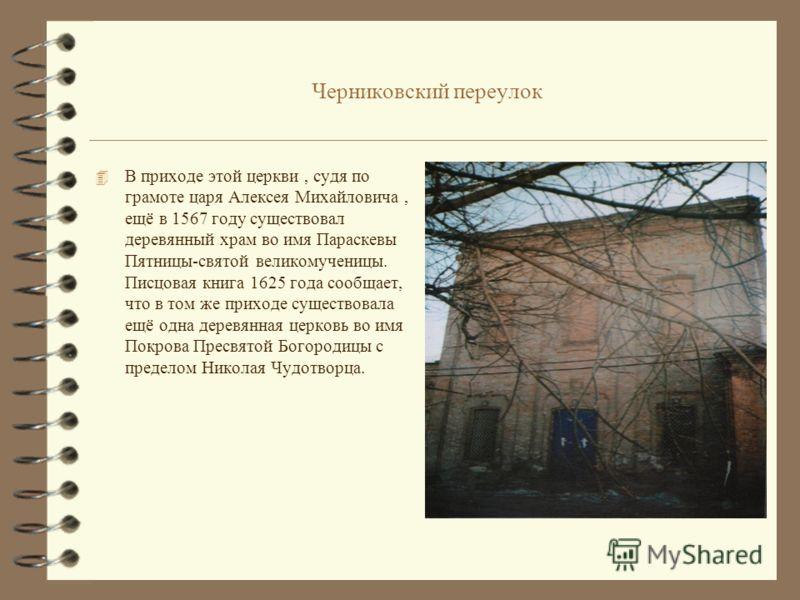 Черниковский переулок Вид на Пятницкую улицу. Слева –церковь Покрова Пресвятой богородицы и Новоникитская часовня