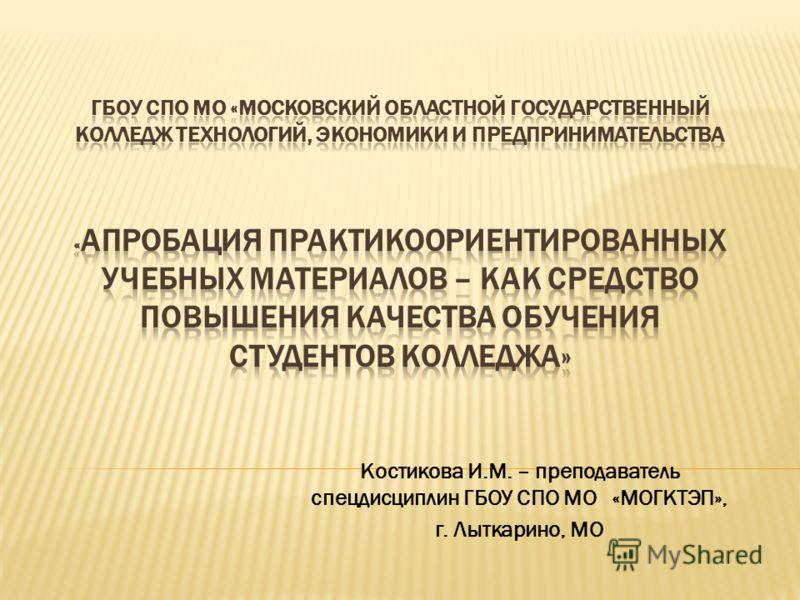 Костикова И.М. – преподаватель спецдисциплин ГБОУ СПО МО «МОГКТЭП», г. Лыткарино, МО