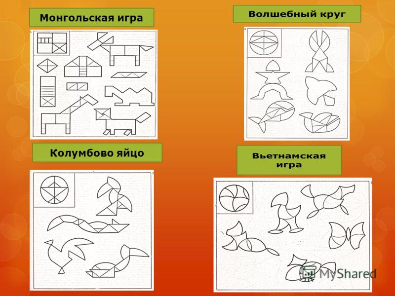 Монгольская игра Колумбово яйцо