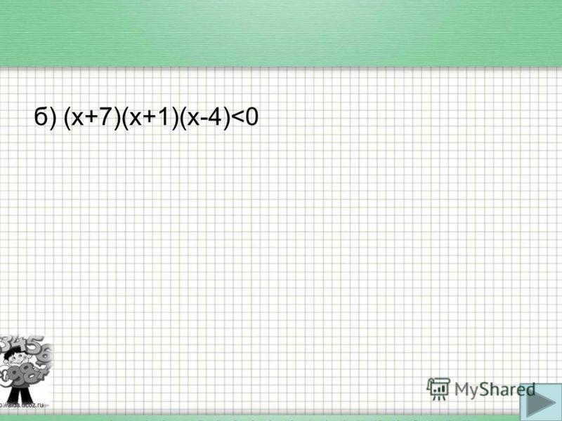 стр.152 -679 a)б) Решите неравенство: а) (х-2)(х-5)(х-12)>0