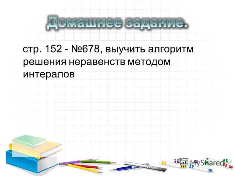 б) (х+7)(х+1)(х-4)