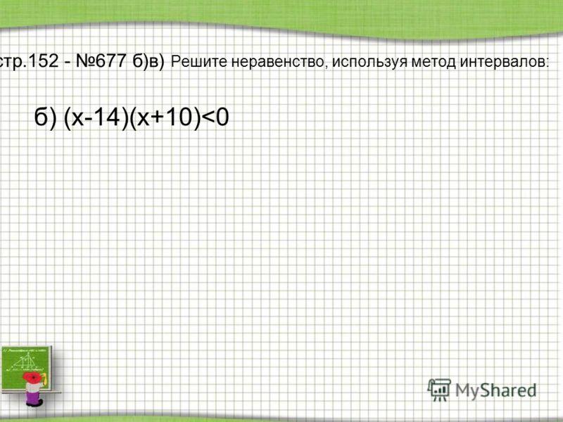 (х+4)(х-2)(х-3)0 + - - + 2 3-4 Ответ: ( -;-4] [2;3]. х 1 =-4 х 2 =2 х 3 =3 Решить неравенство: