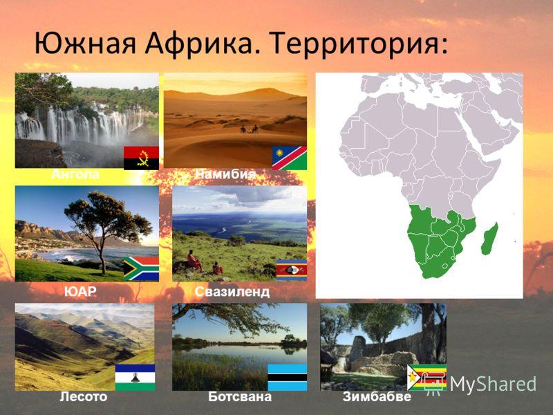 Южная Африка. Территория: Ангола Намибия ЮАРСвазиленд Лесото БотсванаЗимбабве