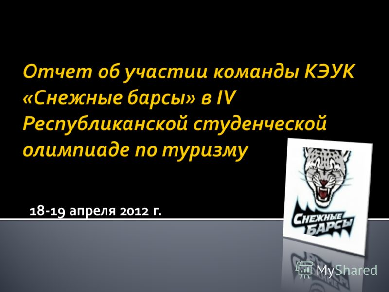 18-19 апреля 2012 г.