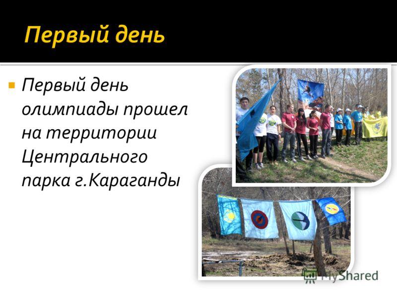 Первый день олимпиады прошел на территории Центрального парка г.Караганды