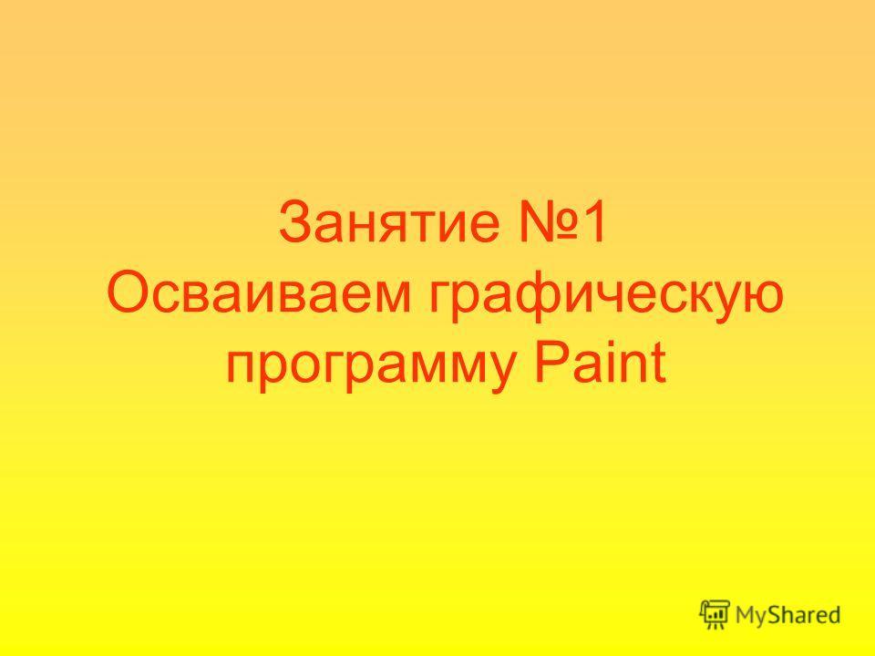 Занятие 1 Осваиваем графическую программу Paint