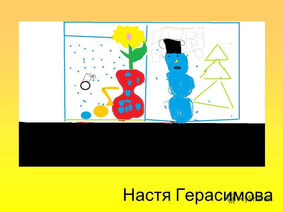 Настя Герасимова