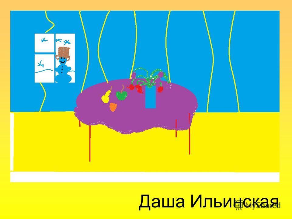 Даша Ильинская