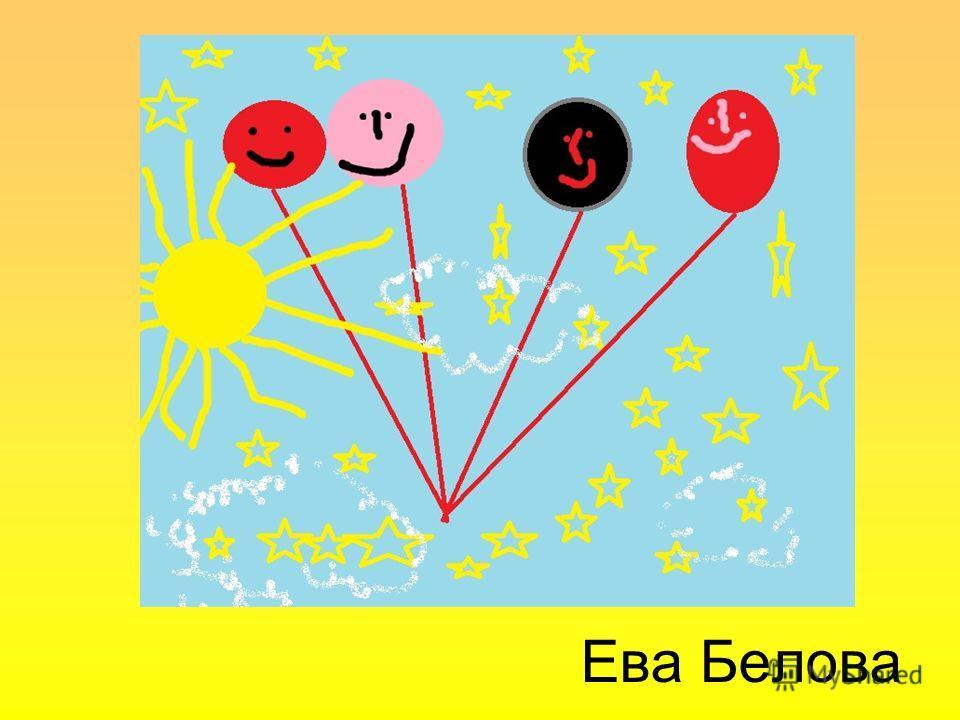 Ева Белова