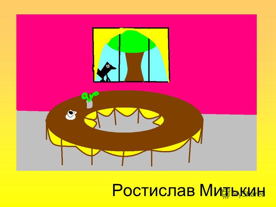 Ростислав Митькин