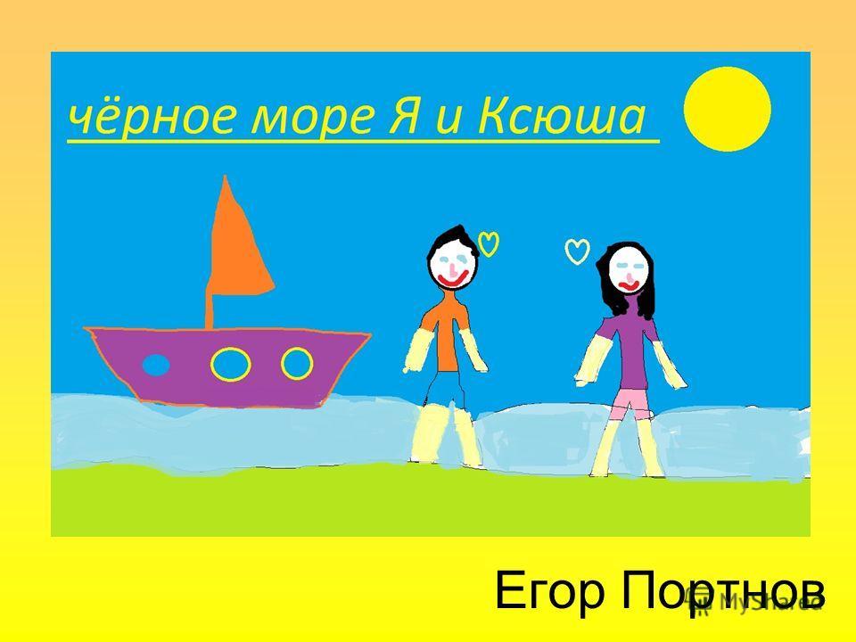 Егор Портнов