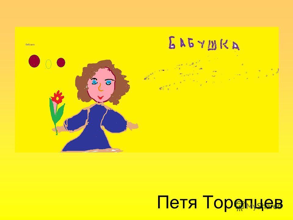 Петя Торопцев